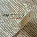 吸水速乾タテ糸はリネン、ヨコ糸は和紙『和紙のワッフル』