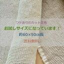しなやかなハリとコシ感タテ糸はリネン、ヨコ糸は和紙『和紙のワッフル』お試しサイズ