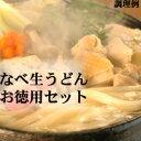 なべ生うどん徳用セット【送料無料】