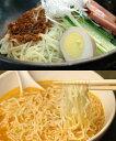 【ネット限定】ピリ辛ラーメンセット!(担々麺とジャージャー麺)