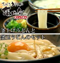 [free shipping] [easy  _ packing] the home! Sanuki udon net limited sale! Raise it by domestic wheat udon &quot;&quot; pot; a set [Sanuki udon] of udon and the pot ball udon [Sanuki udon] [udon / udon] [RCP]