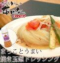 【グラッツェミーレ】まっことうまい 焼き玉葱ドレッシング300ml