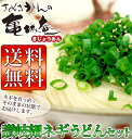 [free shipping] [ship it directly from Kagawa]  leek udon set [comfortable  _ expands] to eat with  leek briskly from Kagawa [RCP]