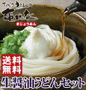 [net-limited] [Sanuki udon] is a longtime seller [free shipping] [popular set]! Pure soy udon set [RCP] only by the Sanuki udon
