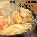 讃岐コーチン地鶏鍋うどんセット【送料無料】
