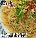 サラダ麺で野菜を楽しく!ゆず胡椒冷麺4人前