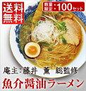 数量限定!魚介醤油ラーメン【6食入】【送料無料】