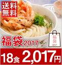 讃岐うどん麺のみ福袋2017【送料無料】