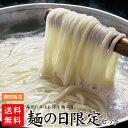5月麺の日 食べ比べ麺袋セット【24時間限定】【送料無料】