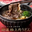 【特選】讃岐オリーブ牛 極上肉うどん【4食入】【本生うどん】| お中元 お返し 引越