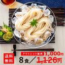 【 送料無料 】【訳あり】1000円ポッキリ 半生 讃岐うどん200gX4袋で8食 ゆうパケット