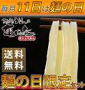 1月麺の日限定【超極太うどん】30食セット【24時間限定】【送料無料】
