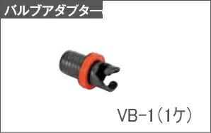 バルブアダプターVB-11個バルブB用ジョイクラフトJOYCRAFTボートゴムボート釣りフィッシング