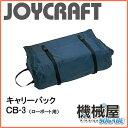 ■キャリーバック CB-3(ローボート用)ジョイクラフト J...