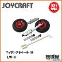 ■ライチングホールM LW-6(32cmタイヤ) ジョイクラ...