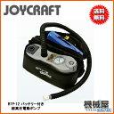 ■BTP-12 バッテリー付 超高圧電動ポンプ ジョイクラフ...