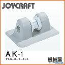 ■アンカーローラーキット AK-1(接着剤別売) ジョイクラ...