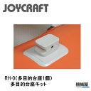 ■多目的台座1個 RH-0(多目的台座1個) ジョイクラフト JOYCRAFT ボート ゴムボート ...