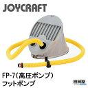 ■FP-7(5L) 高圧フットポンプ・高圧ポンプ ジョイクラ...