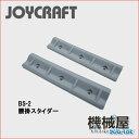 ■腰掛スライダーBS-2 2枚組 ジョイクラフト JOYCR...