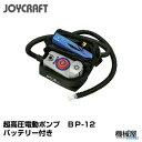 ■超高圧電動ポンプ(バッテリー付き) BP-12 ジョイクラフト JOYCRAFT ボート ゴムボート 釣り フィッシング 免許不要艇 マリンレジ…