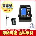 機械屋セット■PS-511CN +遮光フード+万能パイプBP10セット (W-西日本 E-中、東日本 選択制) ホンデックス魚群探知機 魚探 GPS…