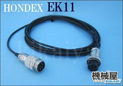 EK11◆ホンデックス水温センサー延長コード◆海水用HONDEXオプションパーツ海水対応