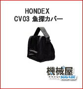 ホンデックス バッテリー・充電器カバー ◆CV03  HONDEX ・オプションパーツ 魚探カバー 本多電子/魚探/魚群探知機/釣り/フィッシング/釣果
