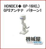 HONDEX  ◆GP-16H(L) ★パターン1  GPSアンテナ  オプションパーツ HONDEX ホンデックス 本多電子 釣り フィッシング 釣具 釣果 GPS  ボート 船船 舶