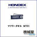 HONDEX ◆マフラータオル◆ グッズ HONDEX ホン...