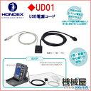ホンデックス USB電源コード UD01■市販のUSBモバイル電源が使用OK! ■PS-500C/PS-501CN/PS-600GP/HE-601GP他用  魚探/魚群探知…