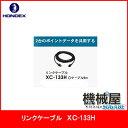HONDEX リンクケーブル XC-133H ■オプションパ...