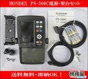 ホンデックス ◆PS-500C 電源コード・架台セット(振動子付)◆4.3型ワイド 魚探 魚群探知機 HONDEX ホンデックス 本多電子 釣り フ…