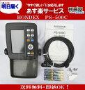 ◆PS-500C◆ホンデックス/HONDEX ポータブル魚探(振動子付) ■魚群探知機 電池ボックス一体型 HONDEX ホンデックス 本多電子 釣…