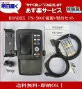 ホンデックス ◆PS-500C 電源コード・架台セット(振動子付)◆送料無料 4.3型ワイド 魚探 魚群探知機 HONDEX ホンデックス 本多電…