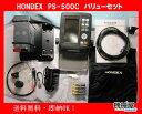 HONDEX ◆PS-500C バリューセット(振動子付)◆4.3型ワイド ポータブル魚探 ●バッテリー・充電器セット 魚群探知機 HONDEX ホンデ…
