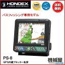 HONDEX■PS-8 バスフィッシング専用モデル■HONDEXタオルプレゼント GPS内蔵プロッター魚探 魚群探知機 HONDEX ホンデックス 本多電子 …
