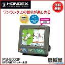 HONDEX■PS-800GP 8.4型 ハイパワー2周波対応■HONDEXタオルプレゼント GPS内蔵プロッター魚探 魚群探知機 HONDEX ホンデックス 本多…