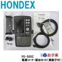 ホンデックス ◆PS-500C 電源コード・架台セット(振動...