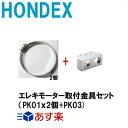 あす楽■エレキモーター取付金具セット(PK01x2個+PK0...