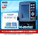 HONDEX GPS魚探 PS-501CN◆ホンデックス 4.3型ワイドカラー液晶GPS内蔵魚探魚群探知機/機械屋/釣り/フィッシング/送料無料【smtb-KD】