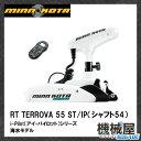 ■ミンコタ RT TERROVA 54/IP i Pilot搭載モデル 海水用モデル 釣り エレキ フットコン エンジン フィッシング 送料無料 リップタイド RIP TIDE