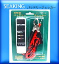seaking バッテリーチェッカー◆シーキング バッテリー釣り/フィッシング/アウトドア/海/電源/釣り道具/充電式