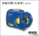 乾電池式針結び器 太糸用■YH-714 ハピソン 3-14号適合糸 釣り フィッシング 仕掛け