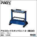 PROX◆ アルミロッドスタンドミニ12(組立式  ◆ブルー ◆ PX809M12ロッドスタンド・竿・釣り・プロックス・便利ツール・フィッシング