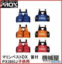 ■子供用マリンベストDX 笛付 PX3892J レッド・オレンジ・ブルー/S Mサイズ、カラー選択制 PROX/プロックス 釣り フィッシング マ…