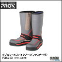 ■PROX ダブルソールスパイクブーツ(ファスナー付き)PX5753 簡単ソール交換 ホールド感 安定感 プロックス 大阪漁具 釣り フィッシング マリン
