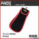 ■フィッシングタオル PX7652 釣り フィッシング PROX プロックス 大阪漁具動 フィッシングツール便利ツール 磯釣り