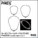 ■カーボンフレーム オーバル(3つ折)(S/M/Lサイズ選択制) PX800 PROX/プロックス 釣り フィッシング マリンレジャー 釣行 大阪漁具 釣具