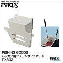 ■バッカン用システムサシエボード PX803 PROX/プロックス 釣り フィッシング マリンレジャー 釣行 大阪漁具 釣具
